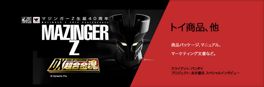 AltJapan gets toys too: Mazinger Z for Bandai