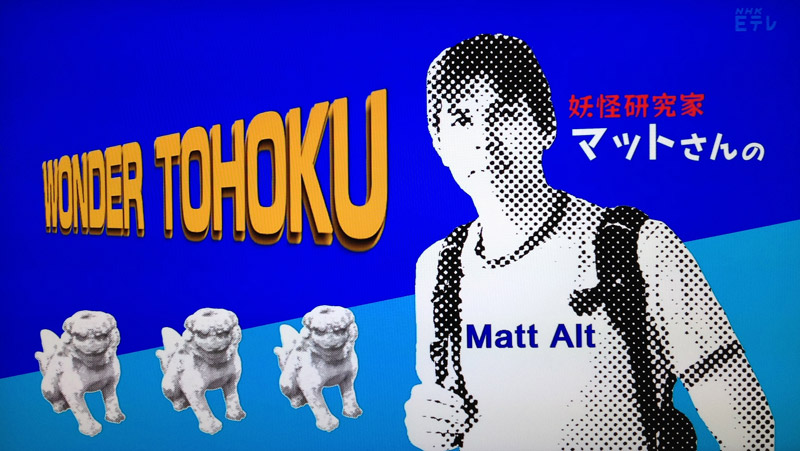 Matt Alt on Wonder Tohoku